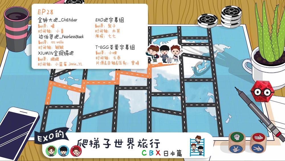 180627 《EXO的爬梯子世界旅行-CBX日本篇》 ep28 中字