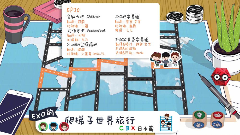 180629 《EXO的爬梯子世界旅行-CBX日本篇》 ep30 中字