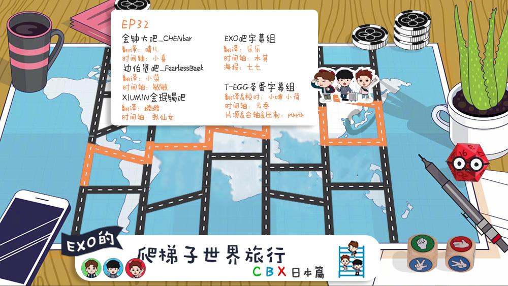 180703EXO的爬梯子世界旅行-CBX日本篇 EP32 中字