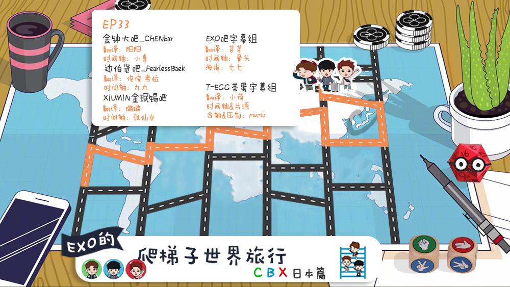 180704EXO的爬梯子世界旅行-CBX日本篇 EP33 中字
