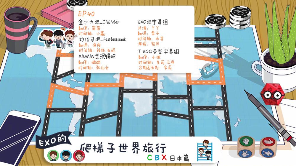 180713 EXO的爬梯子世界旅行 CBX篇 EP40 中字