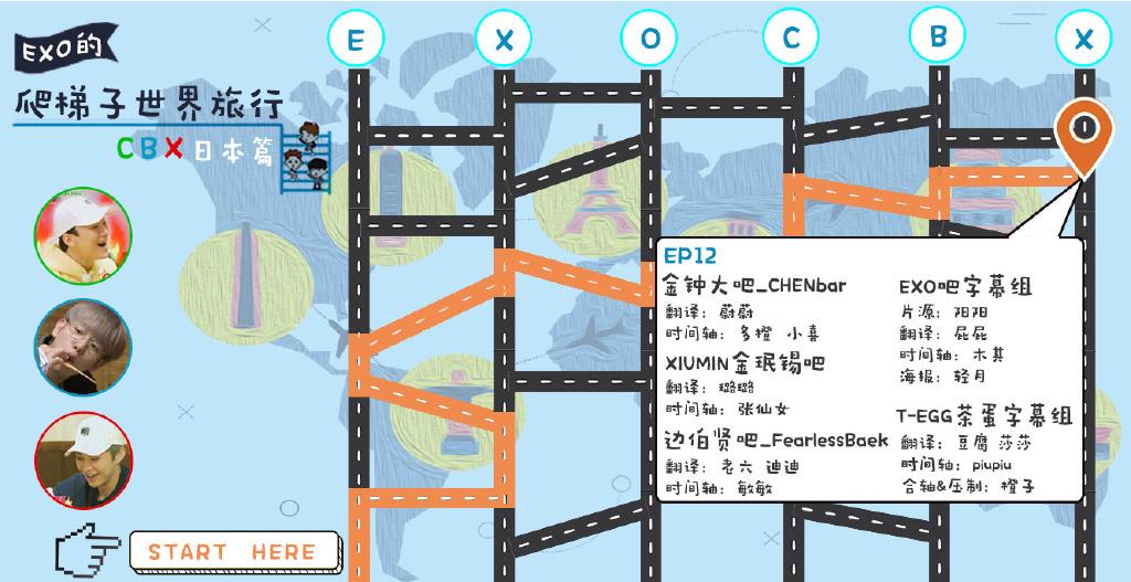 180605 EXO的爬梯子世界旅行 CBX篇 E12 中字
