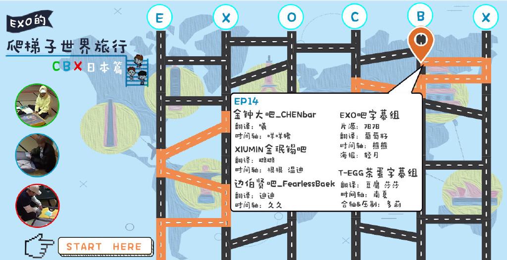 180612 EXO的爬梯子世界旅行 CBX篇 E17 中字