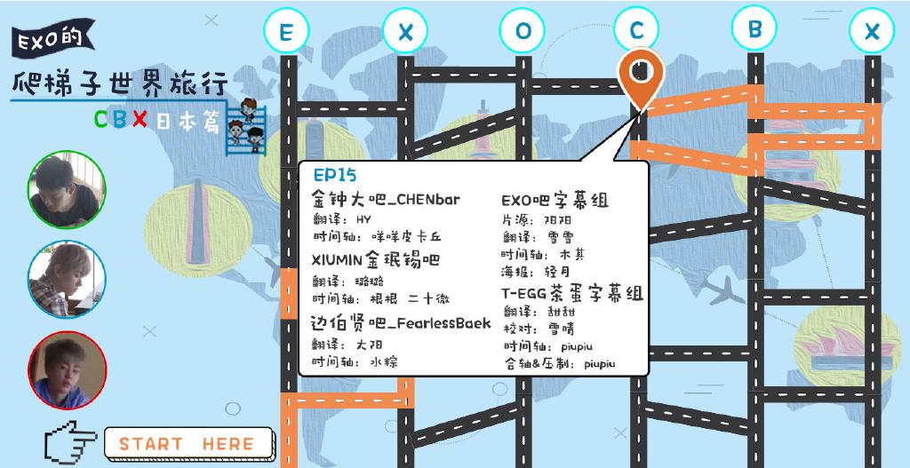 180608 EXO的爬梯子世界旅行 CBX篇 E15 中字