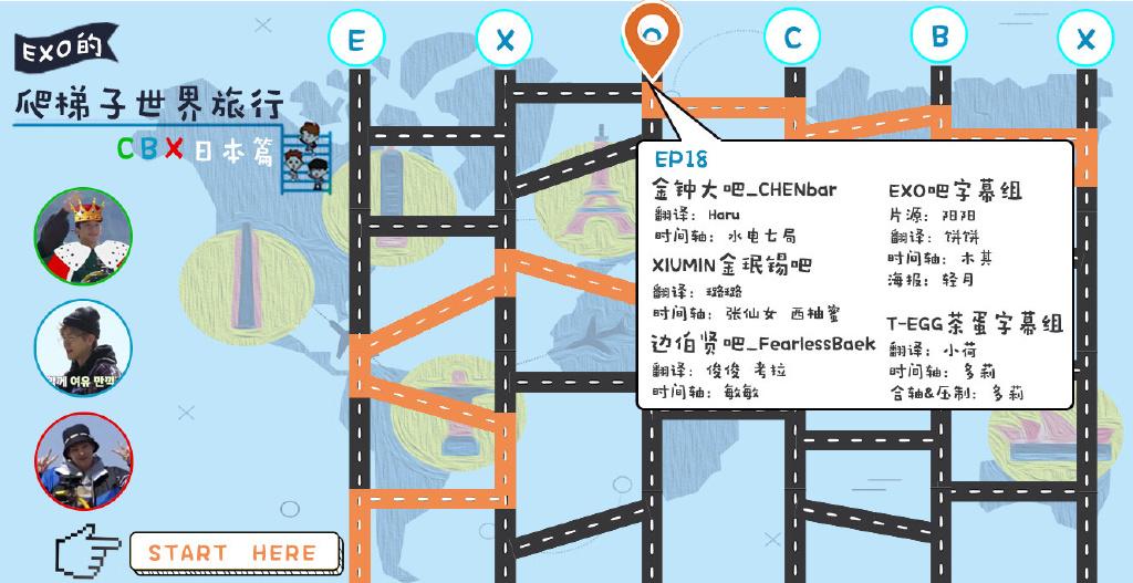 180618 EXO的爬梯子世界旅行 CBX日本篇E21中字