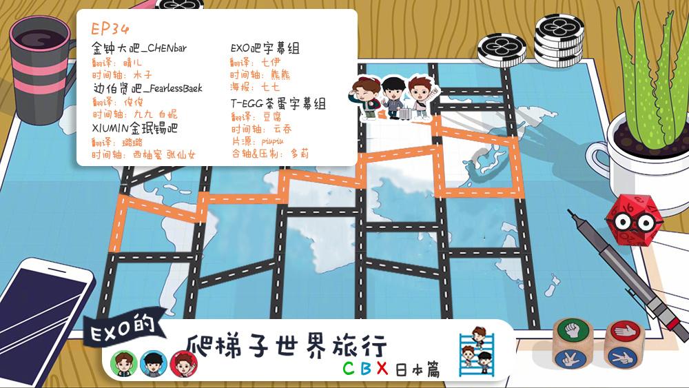 180705 EXO的爬梯子世界旅行 CBX篇 EP34 中字