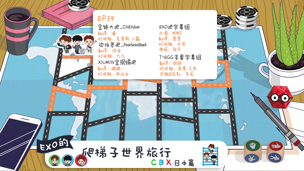 180712 EXO的爬梯子世界旅行 CBX篇 EP39 中字