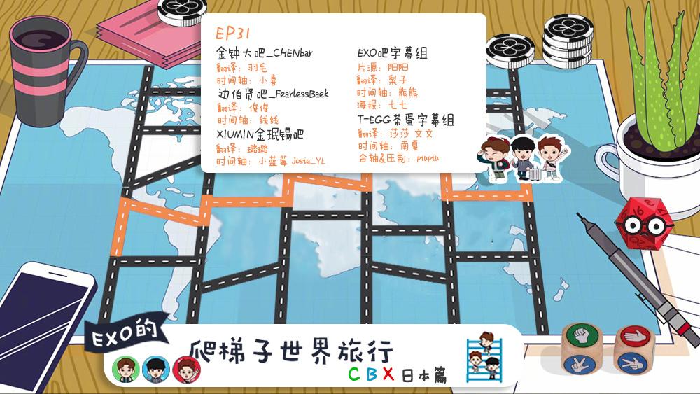 180702 EXO的爬梯子世界旅行 CBX篇 EP31 中字