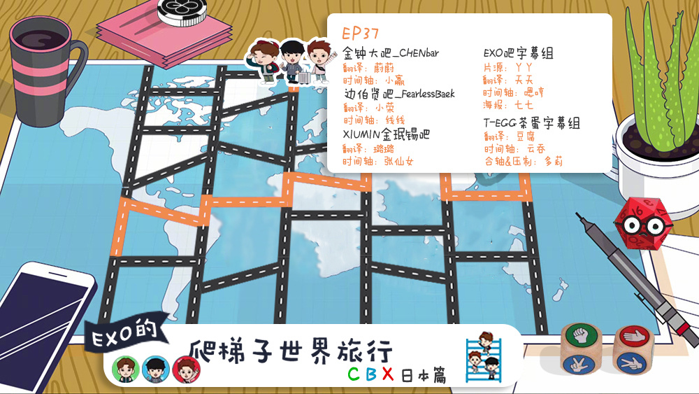 180710 EXO的爬梯子世界旅行 CBX篇 EP37 中字