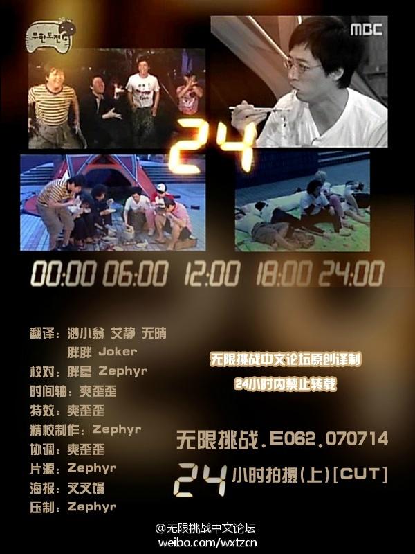 070714 無限挑戰 E062 二十四小時拍攝.上 中字