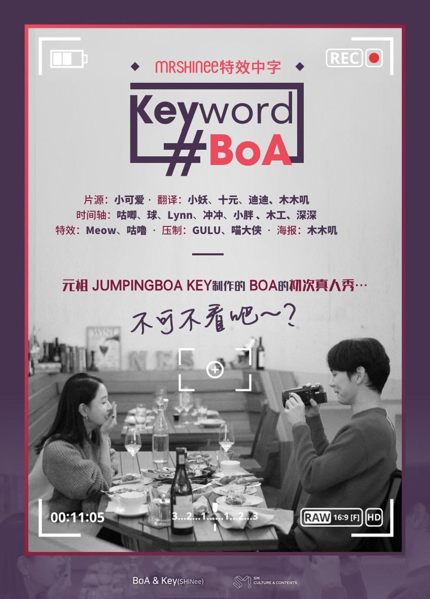Keyword BoA EP07 EP08 中字
