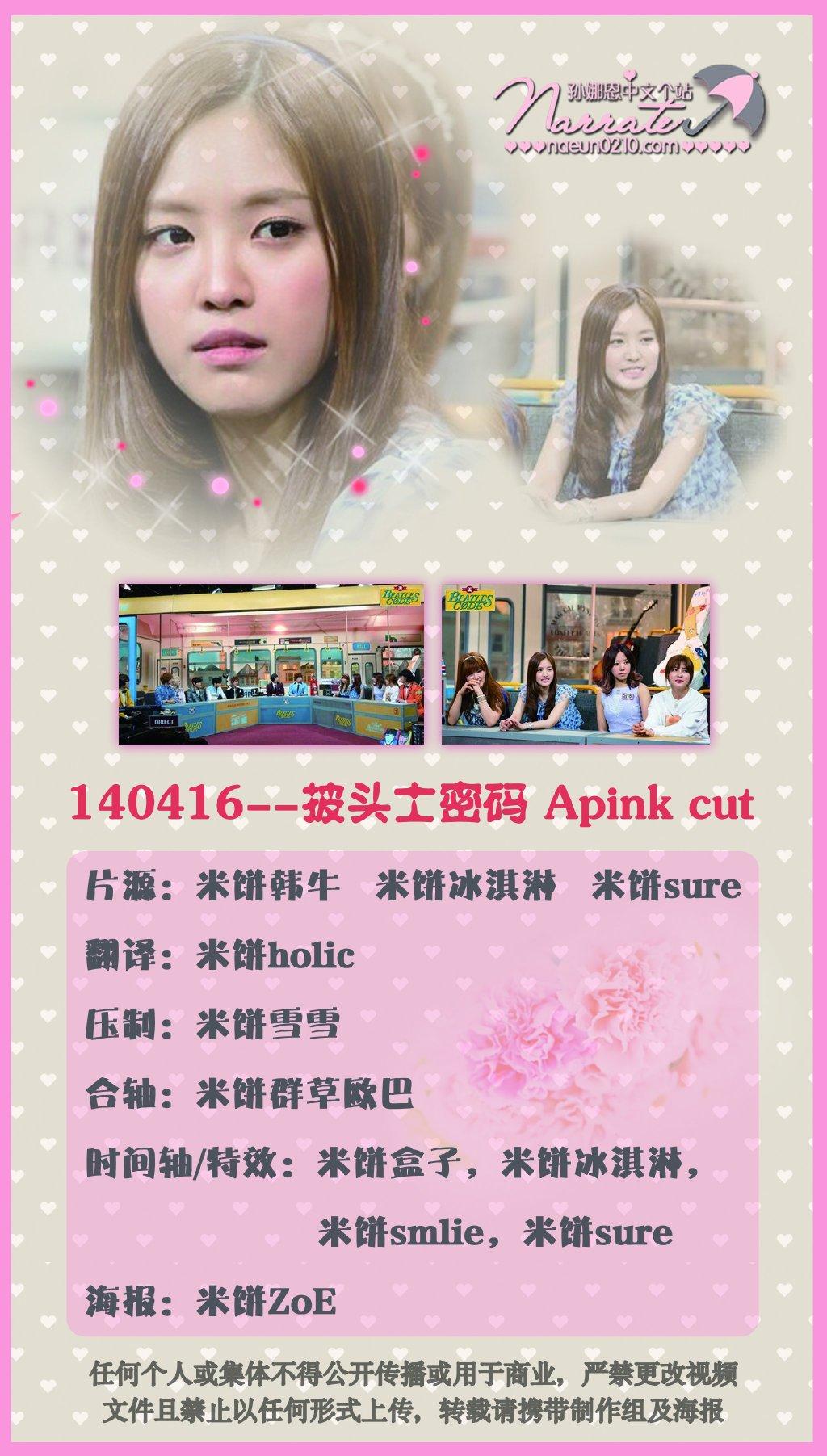 140415 Mnet 披頭士密碼 Apink Cut 中字