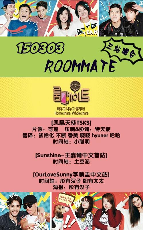 150303 Roommate E41 中字