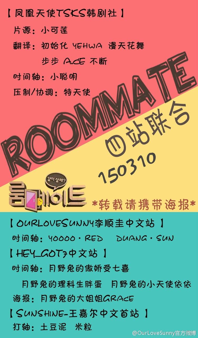 150310 Roommate E42 中字