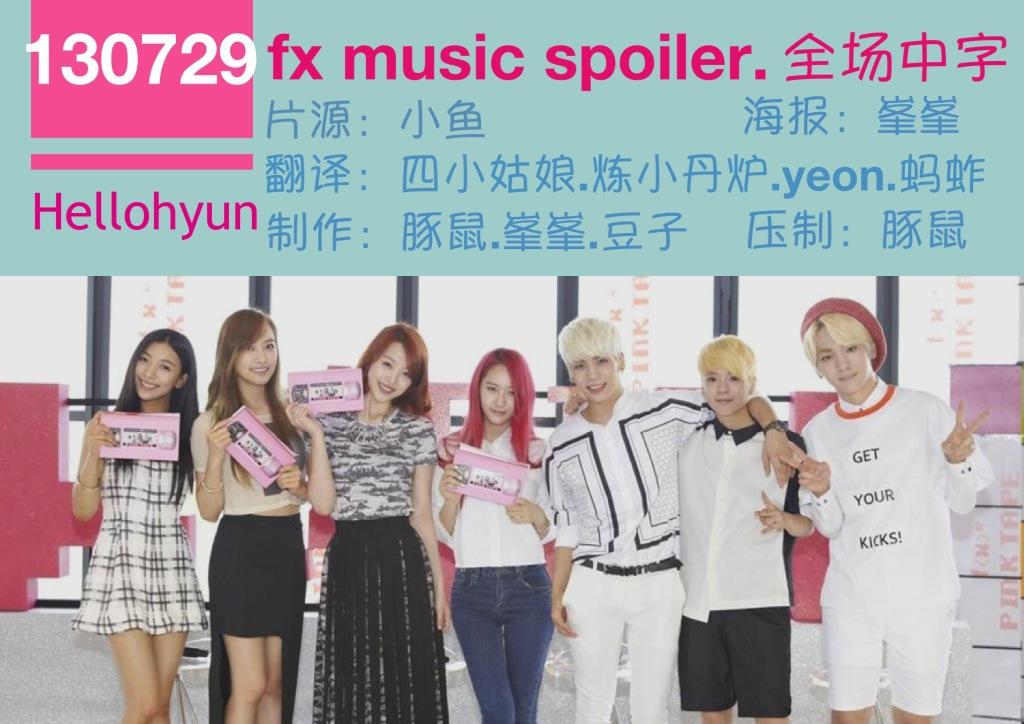 130729 F(X) Music Spoiler 全場中字