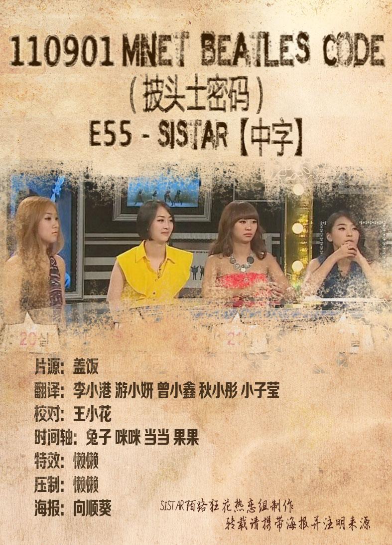 110901 Beatles Code E55 Sistar 中字