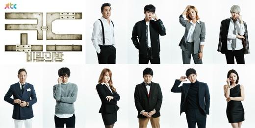 JTBC新智力綜藝《CODE-秘密的房間》成員公佈