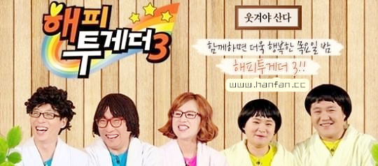 160114 Happy Together3 E431 中字
