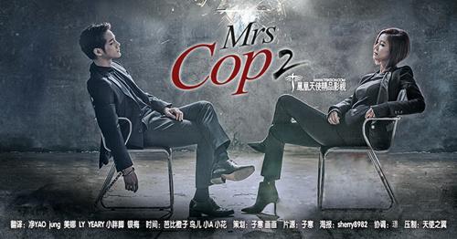 韓劇Mrs.Cop2 韓語中字 720P下載 [1-20集大結局]