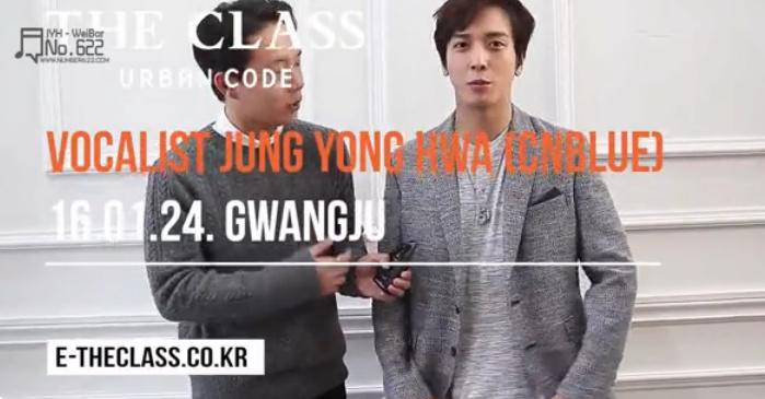 160319 THE CLASS SS2016 鄭容和 採訪中字