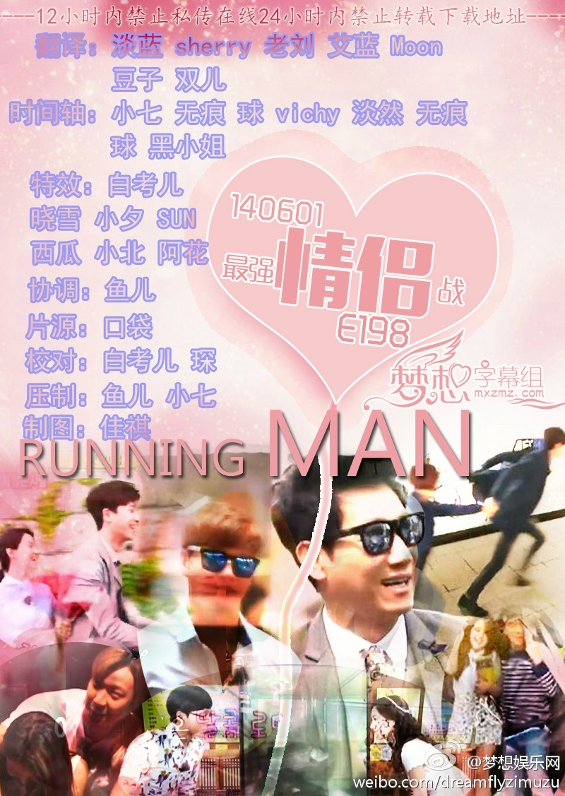140601 RunningMan E198 情侶特輯 中字[夢想字幕組]