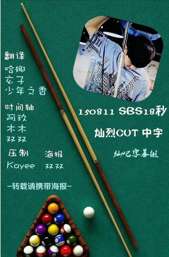 150811 18秒 E01 燦烈Cut 中字