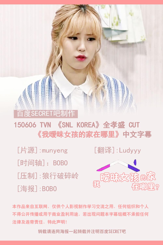 150606 SNL Korea 全烋星Cut 中字