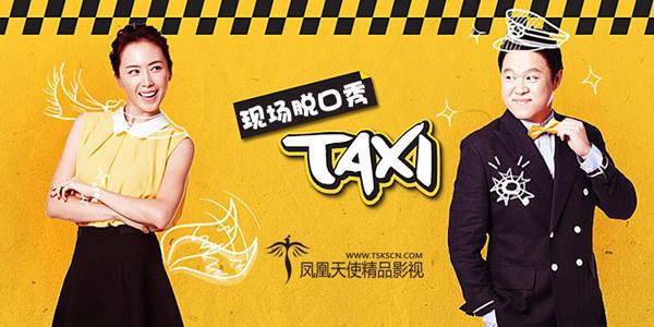 140917 現場脫口秀Taxi 中字