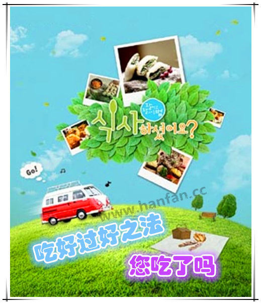 140817 Meal is Ready E16 中字