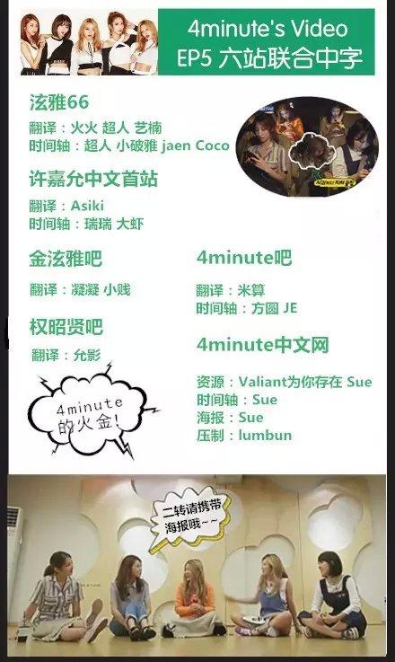 150803 4minute's video E05 中字