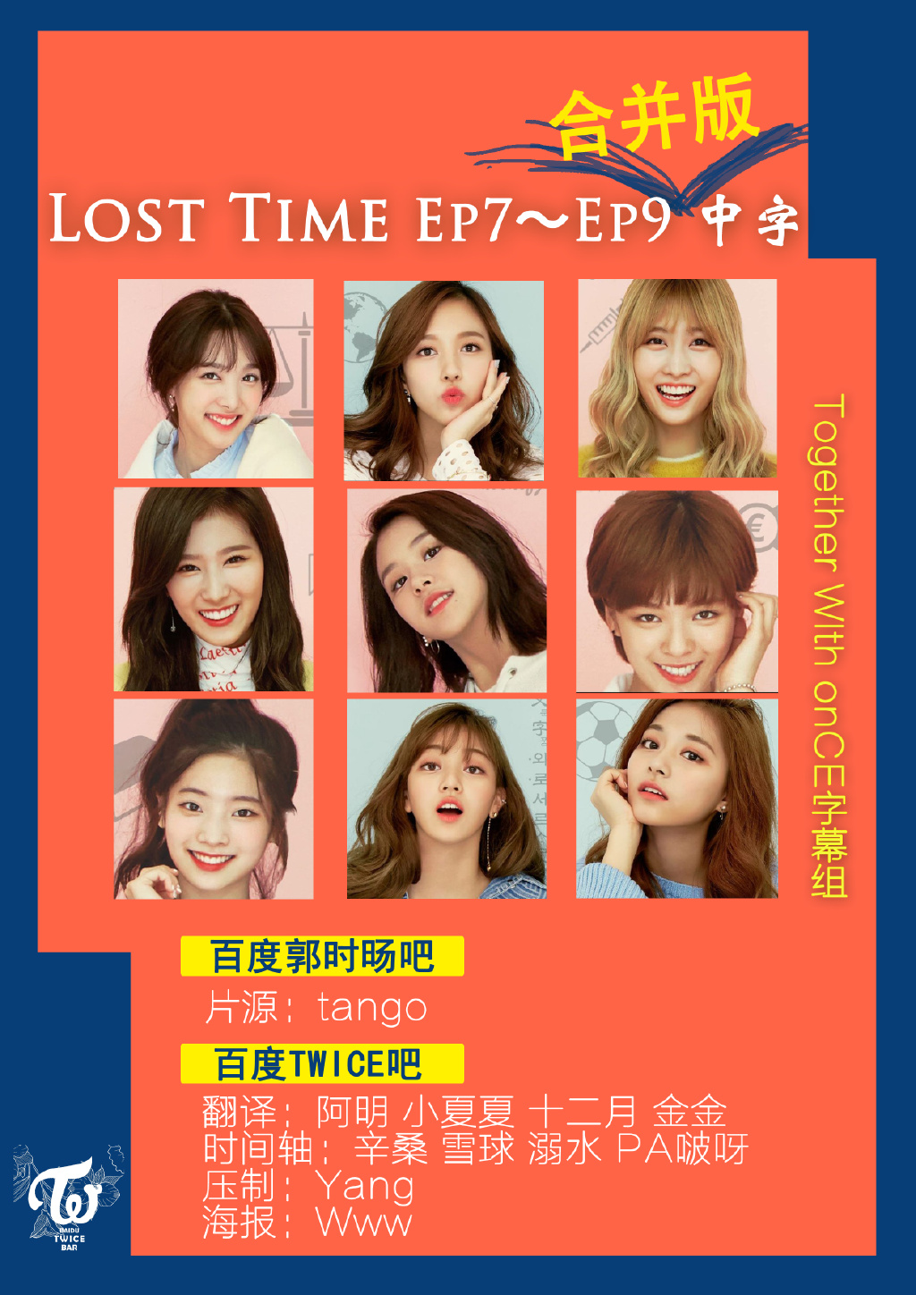 TWICE Lost Time  Ep7-Ep9 合併版中字