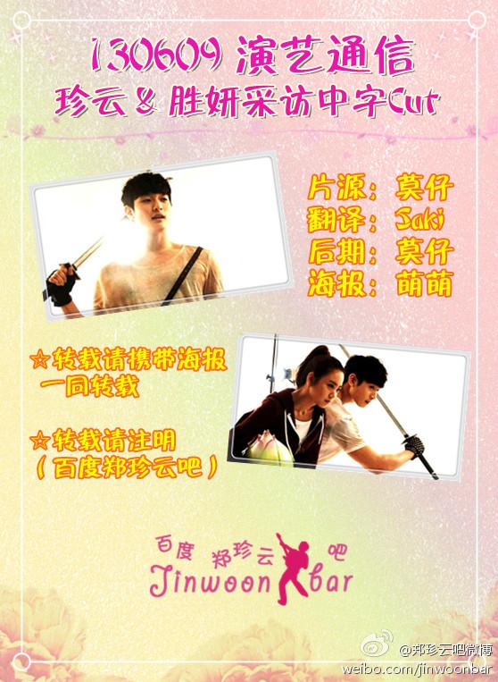 130609 MBC 演藝通訊 珍雲&kara勝妍採訪 CUT 中字