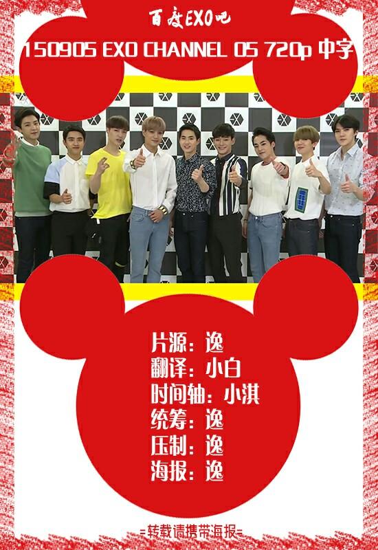150905 EXO CHANNEL E05 中字