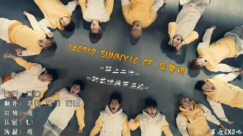 140312 SUNNY10 CF EXO 完整版 中字