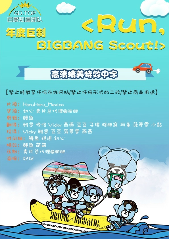 BIGBANG 《Run,BIGBANG Scout!》 高畫質中字