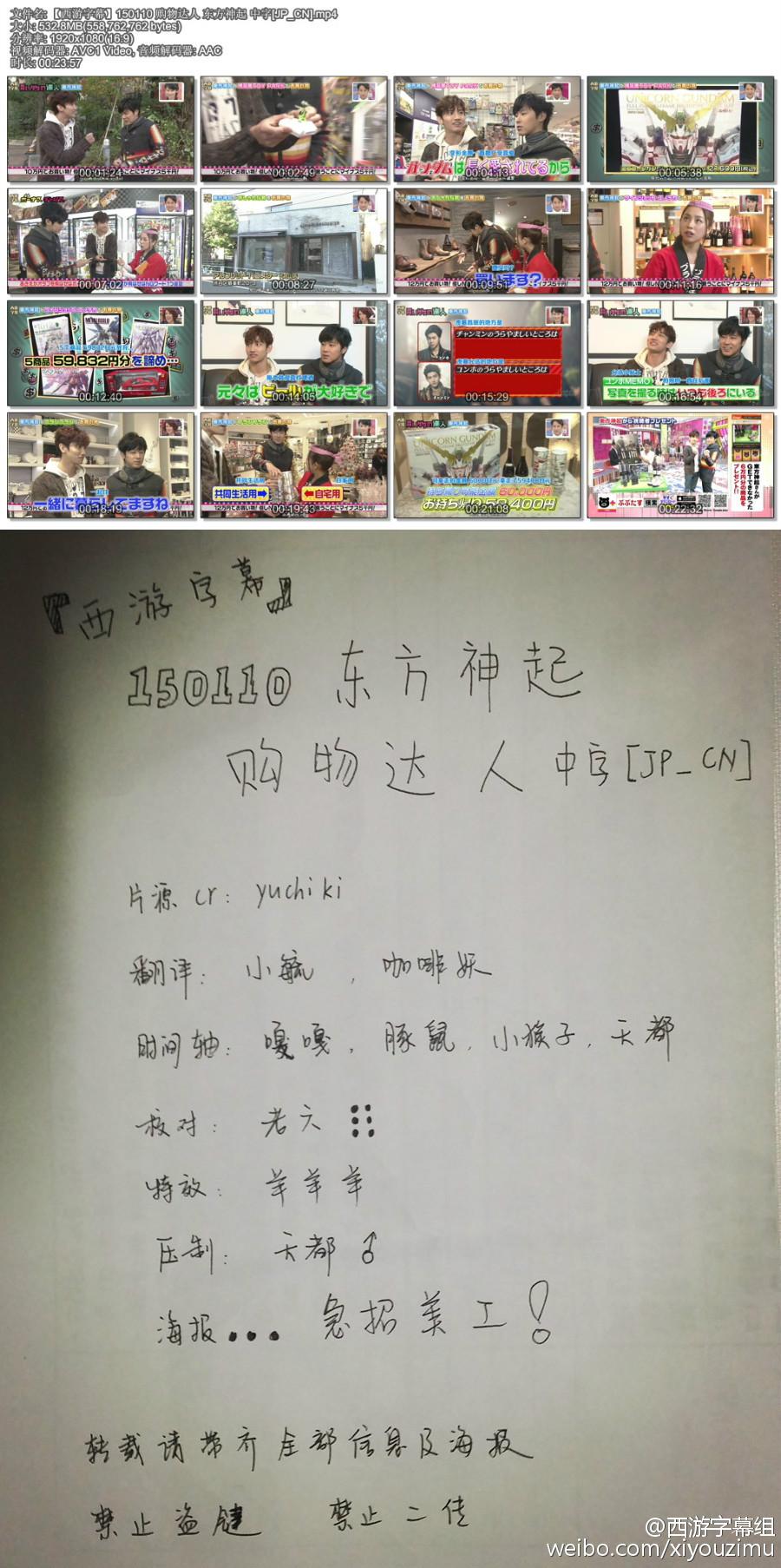 150110 TBS 東方神起 購物達人 中字