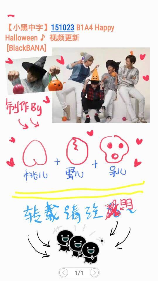 151023 B1A4 Happy Halloween 中字