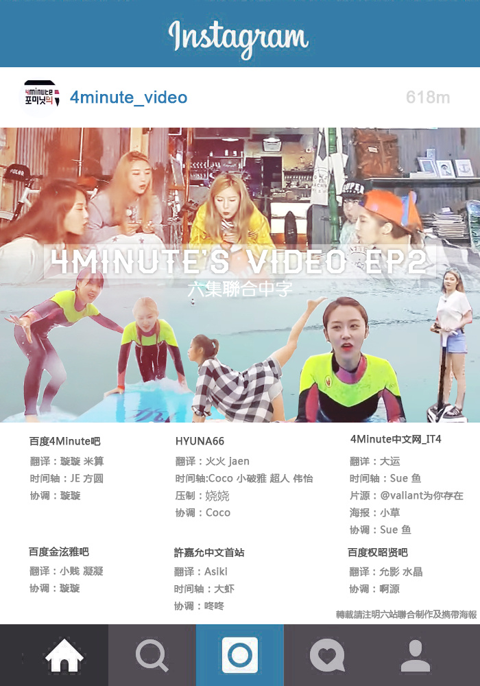 150713 4minute's video EP2 中字