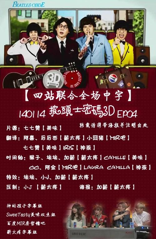 140114 the Beatles code 3D E04 中字