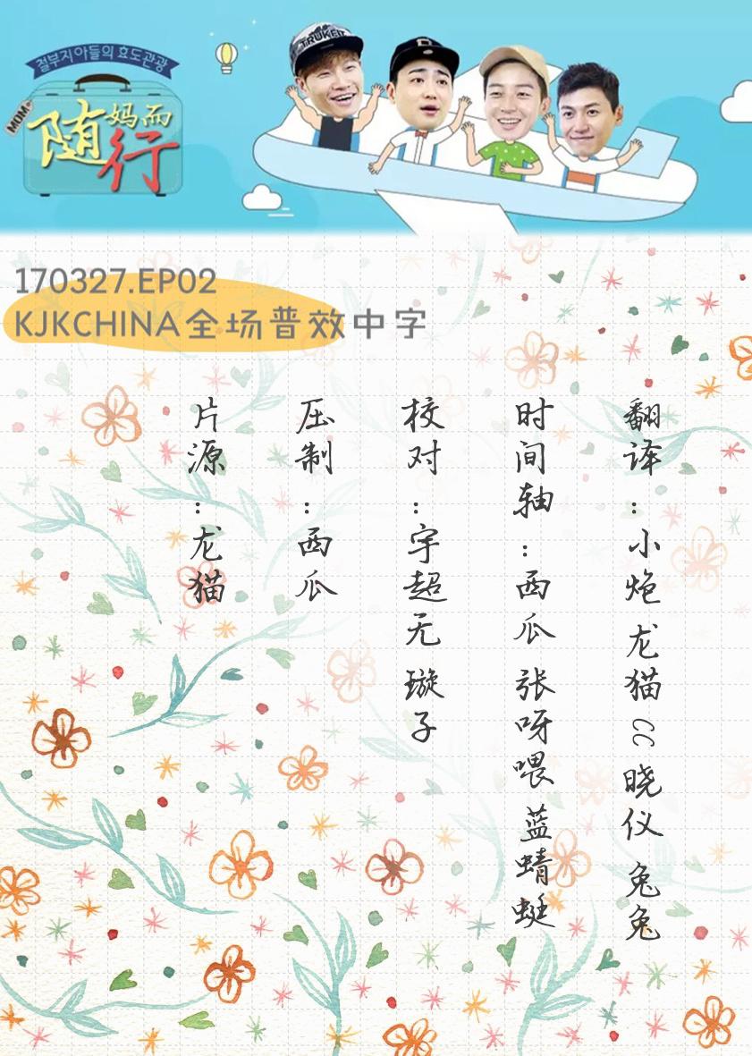 170327 隨媽而行 EP02 中字