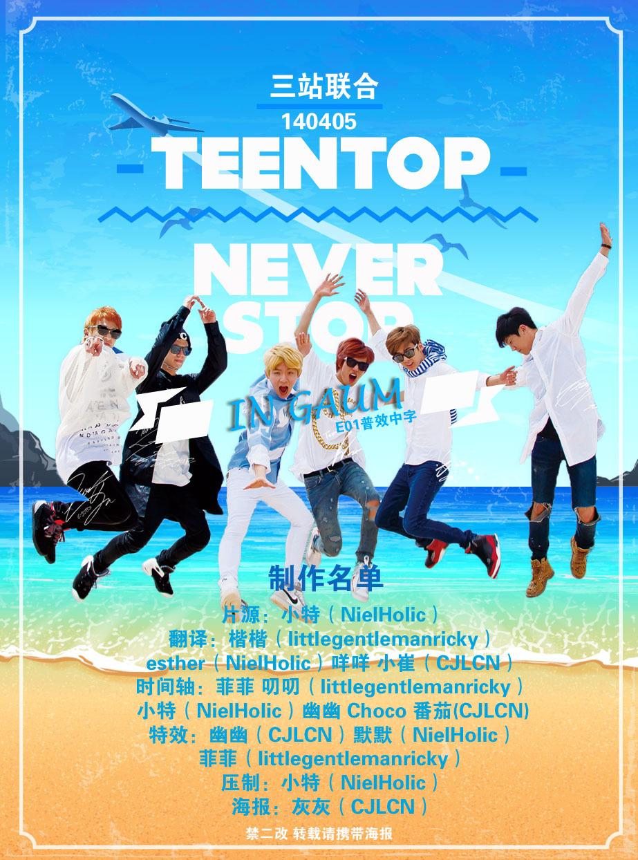 140405 TEEN TOP的Never Stop in 關島 E01 中字