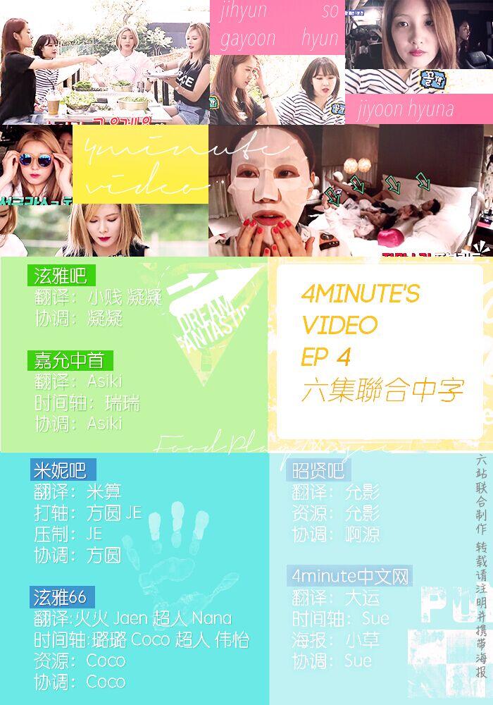 150727 4minute's video E04 中字