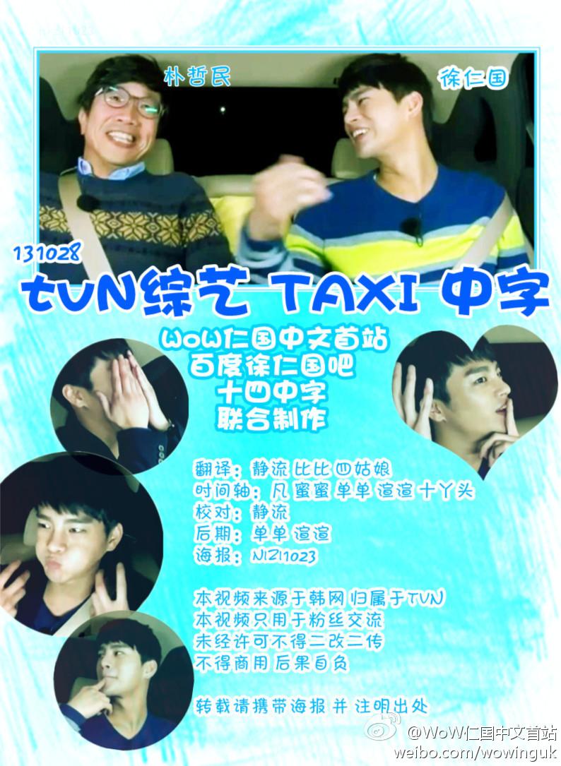131028 TAXI 嘉賓徐仁國樸哲民 中字