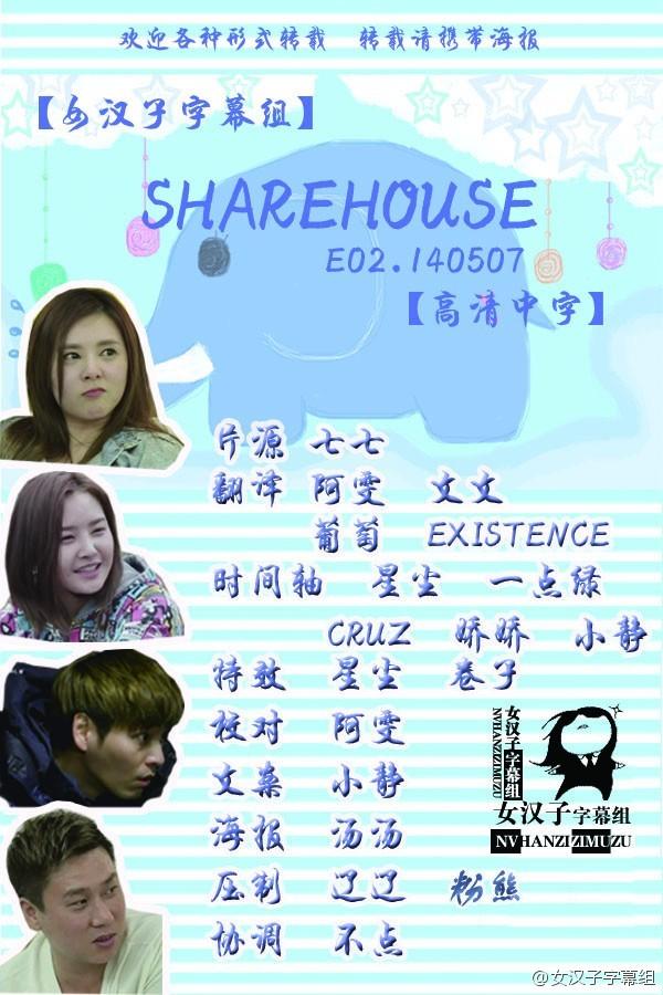 140507 share house E02 中字