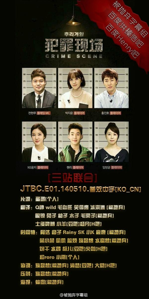 140510 JTBC 犯罪现场 E01 中字