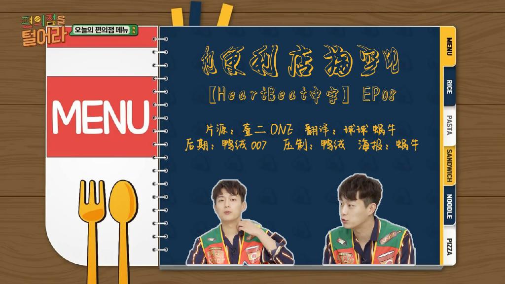 170502 tvN 把便利店掏空吧 E08 尹鬥俊CUT 中字