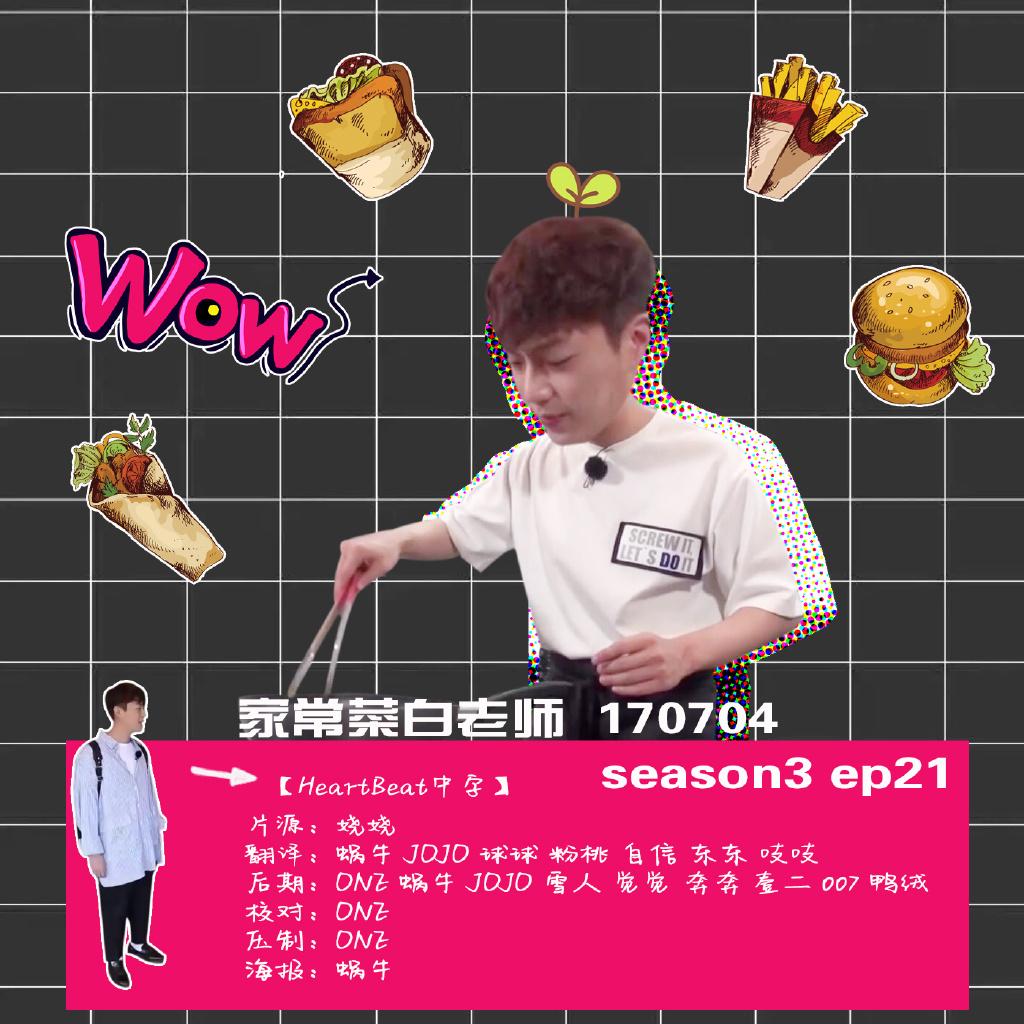 170704 tvN 白老师家常菜 第三季 E21 中字