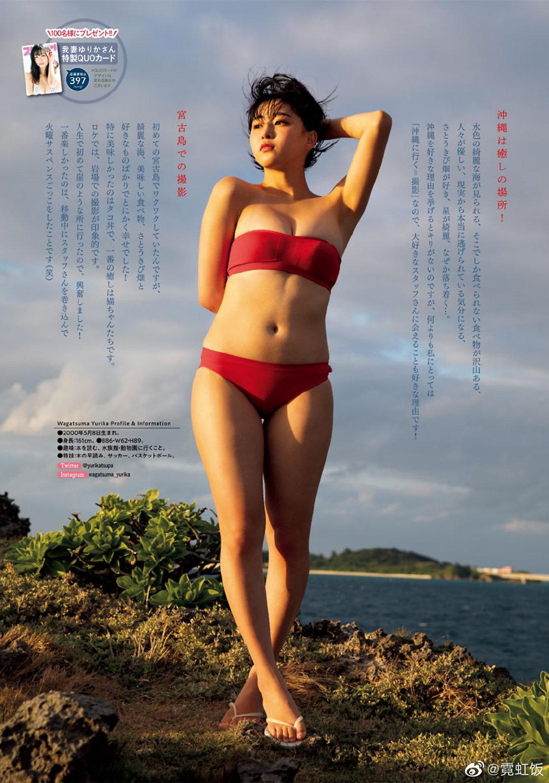 女星写真杂志 我妻ゆりか-觅爱图