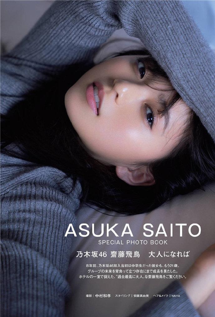 日本女子偶像团体乃木坂46的成员:斋藤飞鸟-觅爱图