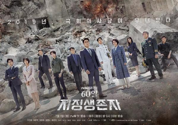 韩剧《60 天-指定幸存者》百度云网盘下载